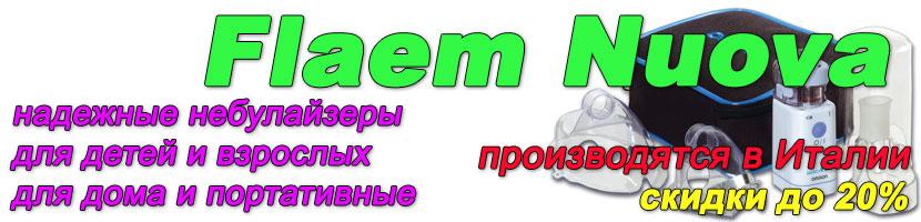 Небулайзеры Flaem Nuova