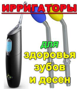 Ирригаторы для здоровья ваших зубов и десен