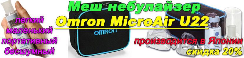 Лучший японский небулайзер Omron U22