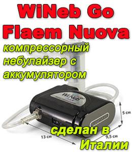 Небулайзер WiNeb Go портативный компрессорный